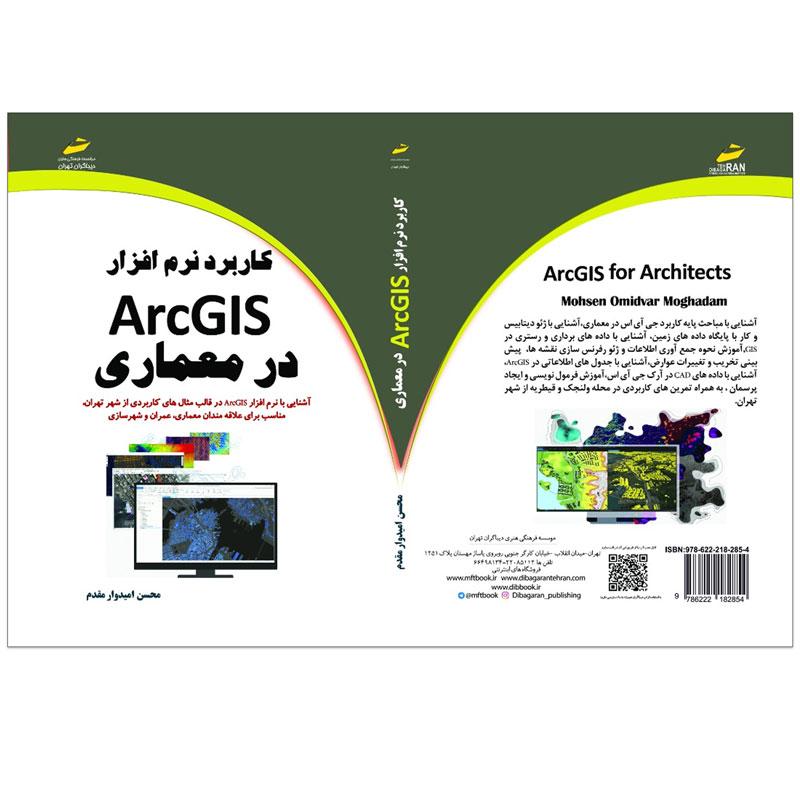 کتاب کاربرد نرم افزارArcGIS در معماری