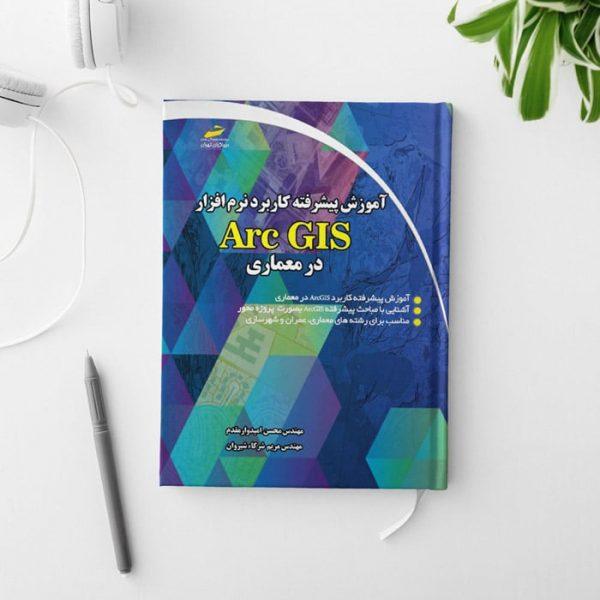 کتاب آموزش پیشرفته جی آی اس Arc GIS