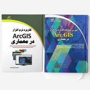 آموزش جامع ArcGIS