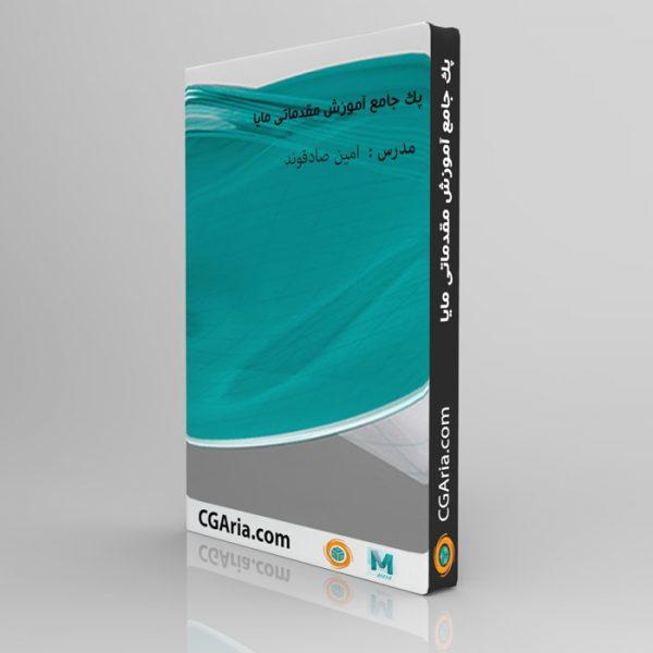 آموزش مقدماتی نرم افزار مایا به زبان فارسی