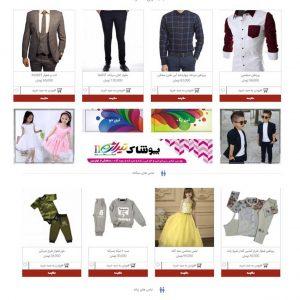 نرم افزار ساخت فروشگاه مشابه دیجی کالا به همراه اپلیکیشن