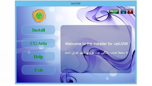 محیط نصب JetUVW