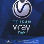 Tehran V-Ray Day 2015