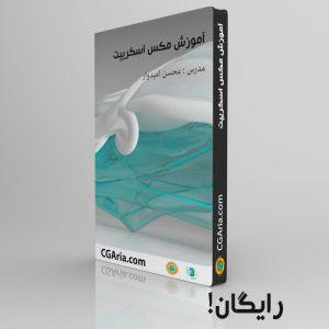 آموزش فارسی اسکریپت نویسی در تریدی اس مکس