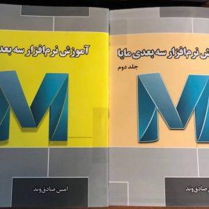کتاب آموزش مایا
