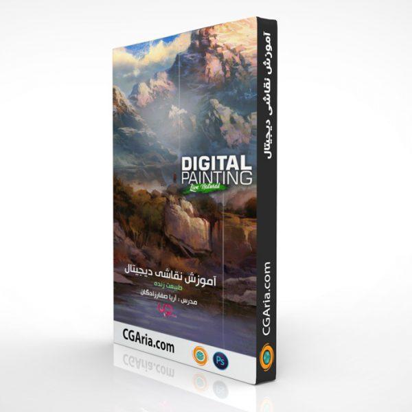 آموزش جامع نقاشی دیجیتال به زبان فارسی