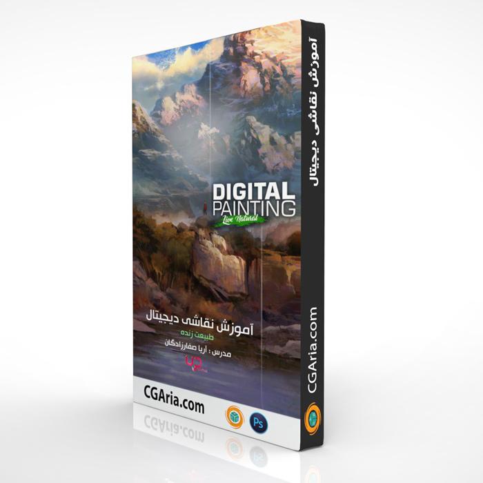 آموزش جامع نقاشی دیجیتال