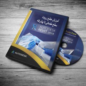 آموزش جامع رویت Revit مقدماتی تا پیشرفته