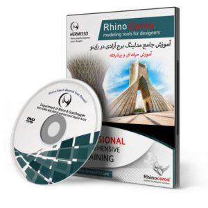 آموزش مدلسازی برج آزادی تهران در راینو