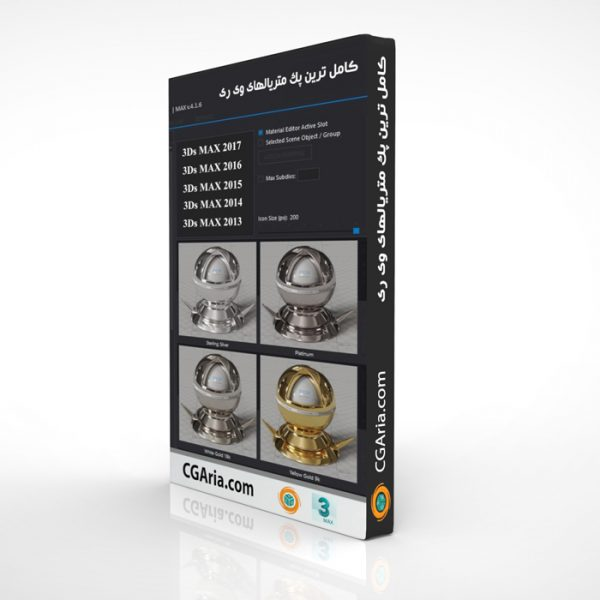 [تصویر:  SIGERSHADERS-V-Ray-Material-Presets-Pro_BOX-600x600.jpg]