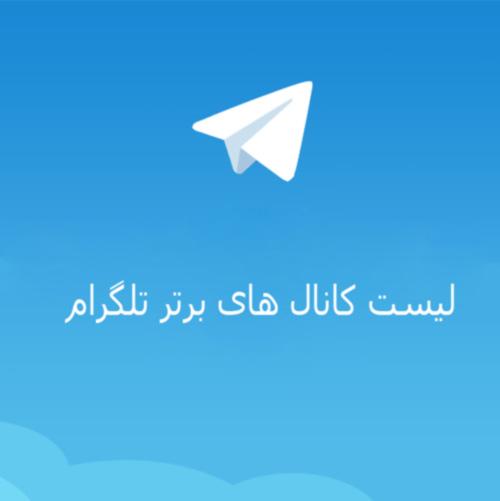 [تصویر:  Telegram.jpg]