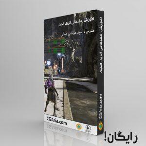 آموزش فارسی آنریل انجین