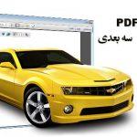 آموزش ساخت پی دی اف سه بعدی +pdf سه بعدی chevrolet camaro