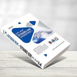 کتاب آموزش جامع Dynamo در BIM نرم افزار رویت