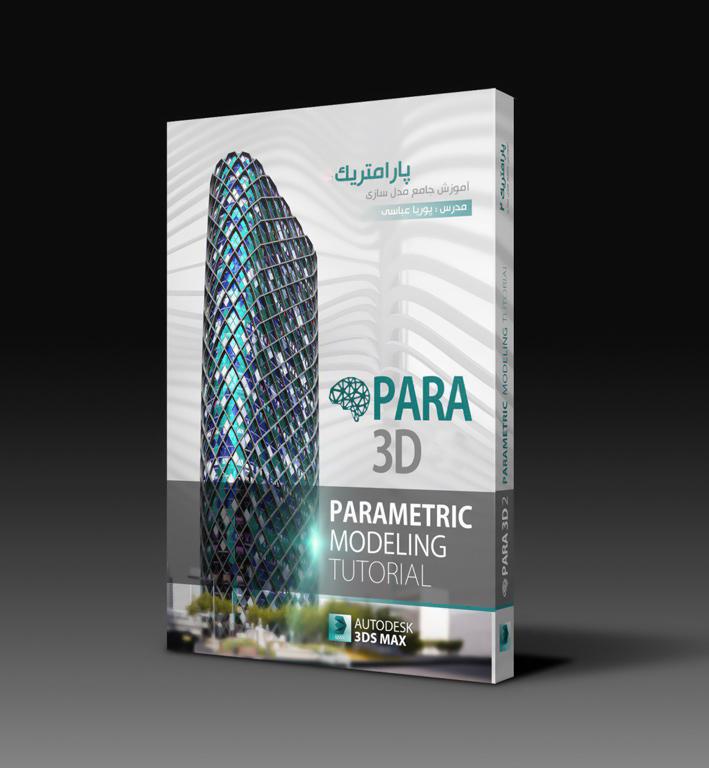 پاراتریدی و طراحی پارامتریک